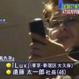 『サクラ出会い系サイト運営者 遠藤太一郎脱税で逮捕』の画像