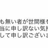 『【元乃木坂46】大和里菜 高橋祐也騒動についてコメント『私のような何も無い者が世間様をお騒がせしてしまって本当に申し訳ない気持ちで一杯。』』の画像