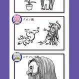 『【4コマまんが】アマビエチャレンジ【るんび!】124』の画像