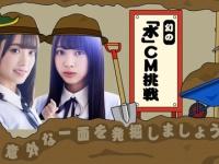 【日向坂46】幻のCMがついに公開wwwwwwwwwwwww