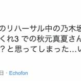 『山里亮太『メロディックスのリハの乃木坂46を見る、ふと、ひねくれ3での秋元真夏さんの扱いが間違っていたのでは?と思ってしまった・・・』』の画像