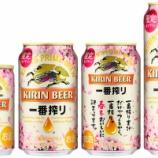 『【期間限定】今年は135ml缶も発売「一番搾り 限定春デザイン缶」』の画像