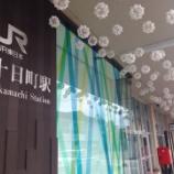 『新潟、長野に行きました』の画像