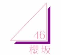 46 櫻 速報 坂