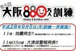南海トラフ巨大地震年を想定!今年も『大阪880万人訓練』ありますよ!