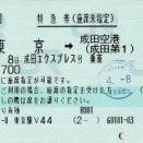 JR東日本 特急券(座席未指定)
