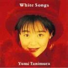 『谷村有美 「White Songs」』の画像