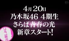 『乃木坂どこへ』4月20日より新章キタ━━━━━━(゚∀゚)━━━━━━ !!!!!