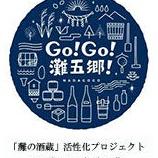 『【イベント】「灘五郷」酒蔵10社の「蔵開き」』の画像