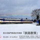 『第8回 桜門鉄遊会写真展 「鉄路散策」2018年10月19日より開催』の画像