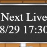 『【乃木坂46】超朗報!!!『あの配信』ついに時間が決まったぞ!!!!!!』の画像