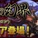 【パズドラ】魔門→魔廊→???