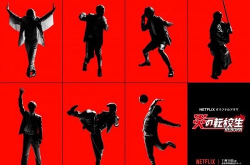 【ドラマ】島本和彦原作「炎の転校生 REBORN」ジャニーズWEST全員主演、Netflixで配信のサムネイル画像