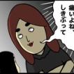 【15】キレイの魔法にかけられて ~三十路の喪女がメイクをしたら~