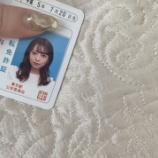 『【乃木坂46】斉藤優里の免許写真が衝撃の可愛さでヤバいwwwwww』の画像
