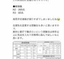 【悲報】都庁採用人数 7割減www