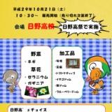 日野高ショップ開催のお知らせ