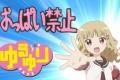 櫻子「お◯ぱい禁止ー!」綾乃「甘いわ大室さん!」