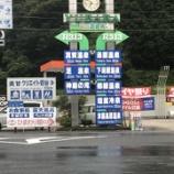 『File No.75 関金温泉 関の湯共同浴場(三朝温泉旅その1)』の画像