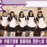 『【乃木坂46】10月24日『乃木坂46SHOW!』の放送が決定!好評のメイドシリーズも復活!!』の画像