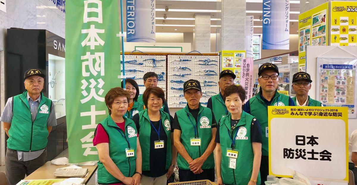 日本防災士会愛媛県支部の活動 イメージ画像