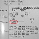 『VW/Audiのペイントナンバー確認方法』の画像