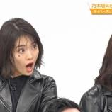 『【乃木坂46】これはやってるなwww 清宮レイの『顔』がwwwwww』の画像