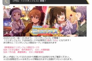 【ミリシタ】本日15時から「ミリオンフェス」開催!美奈子、瑞希のSSRが登場!&『イベントアイテム交換所』にカードと衣装追加!
