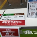 名古屋モーターショー2019まとめ