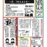 『「桔梗交番情報 3月号」が寄せられました』の画像