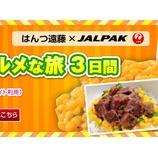 『【募集中】JALPAKはんつ遠藤と行くひがし北海道グルメな旅』の画像