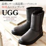『またまたUGG、なりすましメールの題名は「UGG - 7日間限定特価高品質」とか「UGG - 100パーセント本物安い」って、まともな日本語か?』の画像