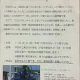 『11月30日(日)美女木小学校で自転車交通安全教室(スケアード・ストレイト交通安全教育)が行われます。』の画像