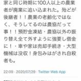 『2020.7.31 山本 慎一氏特集 -これが「農協」の本性なのか。酷いですよね。』の画像