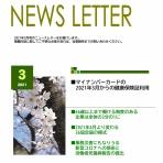 日本人事労務コンサルタントグループ スタッフブログ