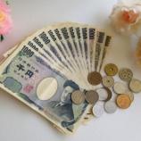 『【朗報】LINEPAYから6500円CBされたよ!』の画像