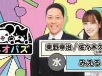 【日向坂46】明日『みえる』佐々木久美、広島からのリモート出演あるか!?