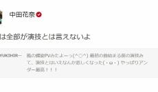 【悲報】乃木坂46中田花奈、卒業を考えている模様