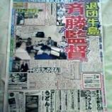 『【新聞広告】』の画像