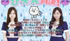 【乃木坂46】すまん、ワロタ・・・