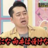 『【乃木坂46】バナナマン設楽、久々に乃木坂メンバーを泣かす・・・』の画像
