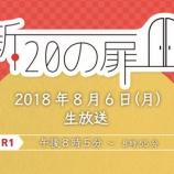 『【乃木坂46】新内眞衣 NHKラジオ『新・20の扉』出演が決定!!!』の画像