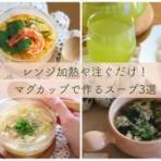 ぽかぽかびより  (レシピ&作り方・コツ)