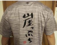 【阪神】伊藤隼太さん(31)、直球表現のTシャツをプレゼントされる