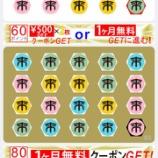 『11回目の1ヵ月無料パス権利達成!+9回目の無料パス申請!』の画像
