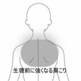 『生理時に起きやすい肩こり背部痛 室蘭登別すのさき鍼灸整骨院 症例報告』の画像