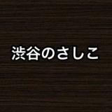 【渋谷のさしこ】指原莉乃、SHOWROOMの東京タワーの件で大人から怒られていた…