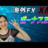 『XMのボーナス3つが高還元すぎる!―口座開設・入金・トレード』の画像