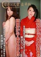 日本の人妻。豪華版 「黒沢なつみ」(29歳)&「水沢理沙」(41歳)