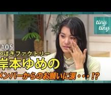 『【tiny tiny#105】ゲスト:つばきファクトリー 岸本ゆめの コーナーゲスト:Juice=Juice 金澤朋子』の画像